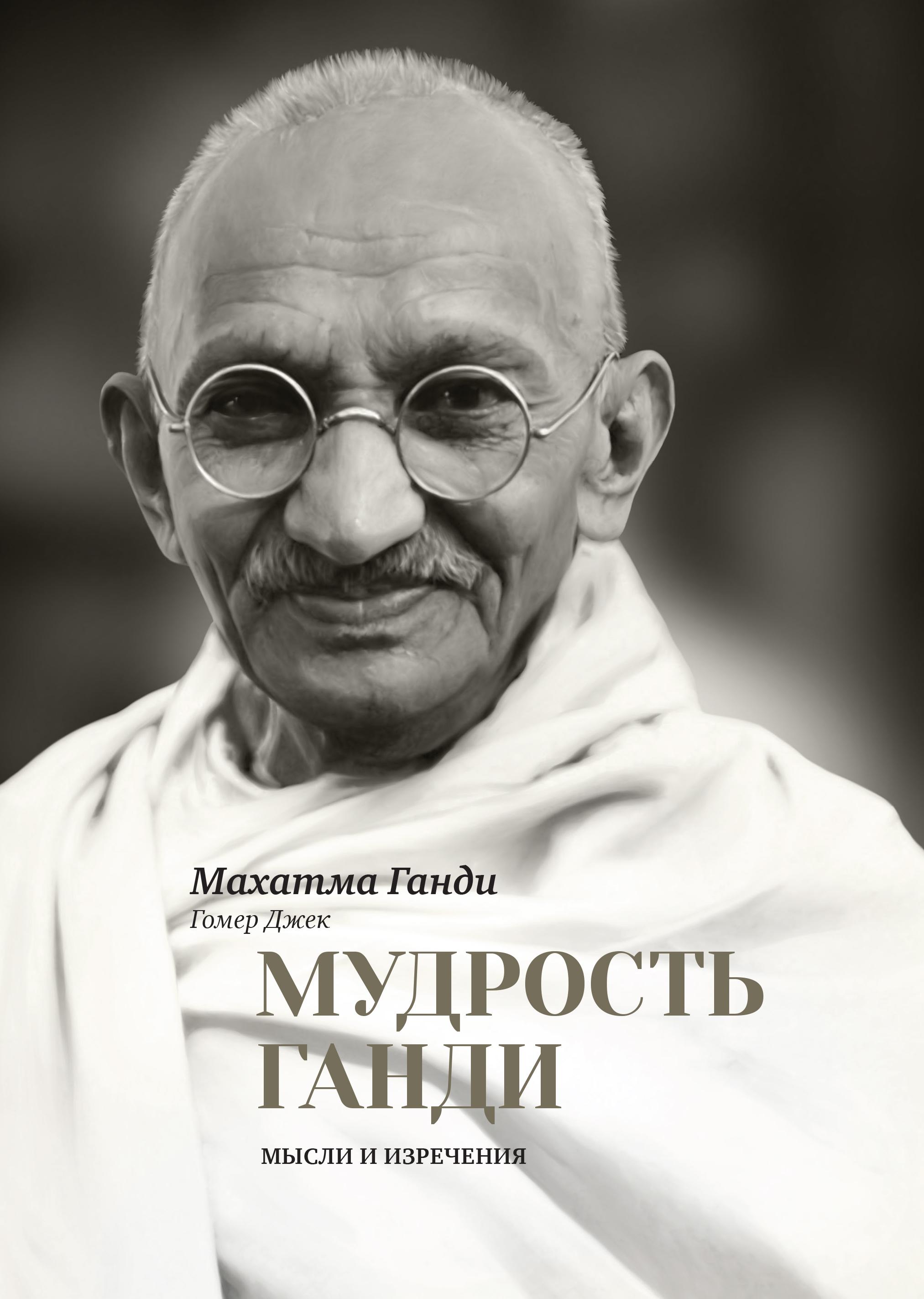 Мудрость Ганди. Мысли и изречения ( Ганди М., Джек Г. (ред.)  )