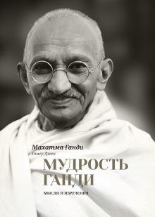 Ганди М., Джек Г. (ред.) - Мудрость Ганди. Мысли и изречения обложка книги
