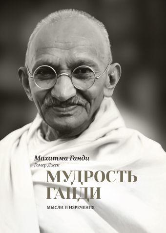 Мудрость Ганди. Мысли и изречения Ганди М., Джек Г. (ред.)