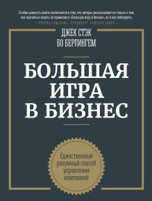 Стэк Д.; Берлингем Б. - Большая игра в бизнес. Единственный разумный способ управления компанией обложка книги