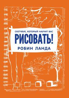 Ланда Р. - Скетчбук, который научит вас рисовать обложка книги