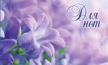 Нотная тетрадь (маленькая на скрепке). Цветы
