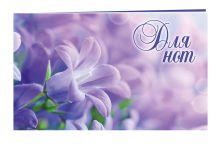 - Нотная тетрадь (маленькая на скрепке). Цветы обложка книги