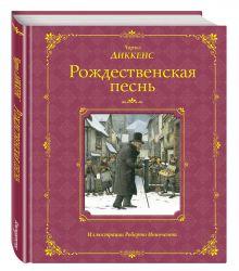 Диккенс Ч. - Рождественская песнь (ил. Р. Инноченти) обложка книги