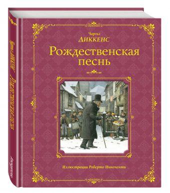 Рождественская песнь (ил. Р. Инноченти) Диккенс Ч.