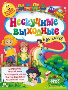 Безкоровайная Е.В., Воронко С.А. - Нескучные выходные в 3-м классе обложка книги