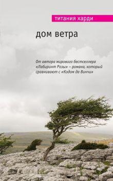 Дом ветра обложка книги