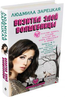 Зарецкая Л.В. - Визитка злой волшебницы обложка книги
