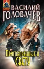 Головачев В.В. - Приговорённые к свету обложка книги