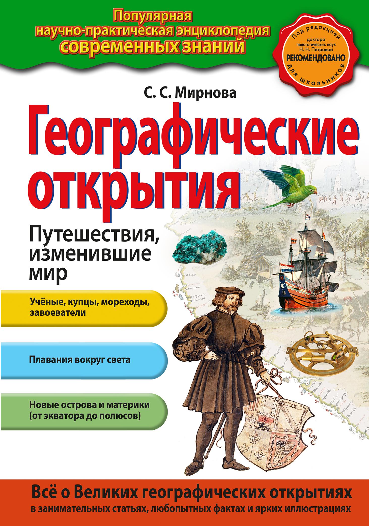 Географические открытия. Путешествия, изменившие мир