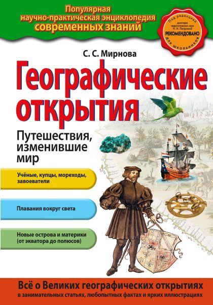 Географические открытия. Путешествия, изменившие мир (для FMCG)