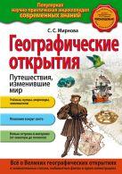 Мирнова С.С. - Географические открытия. Путешествия, изменившие мир' обложка книги