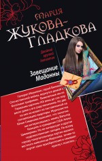 Жукова-Гладкова М. - Завещание Мадонны. Принц с опасной родословной обложка книги