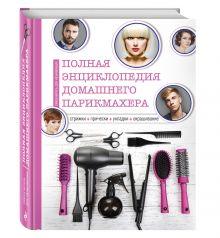 Марина З. - Полная энциклопедия домашнего парикмахера (инструменты) обложка книги