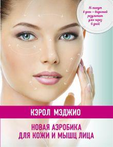 Обложка Новая аэробика для кожи и мышц лица (нов.оф.) Кэрол Мэджио