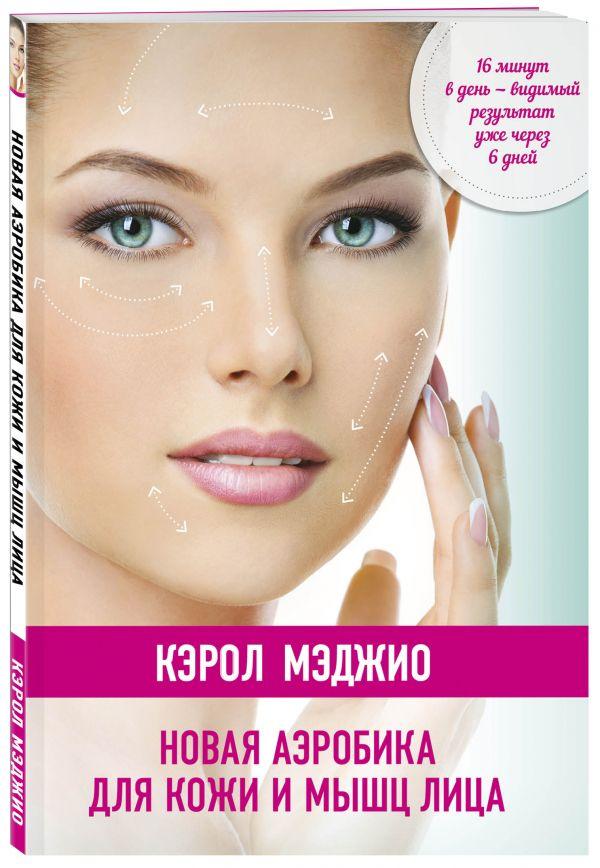 Новая аэробика для кожи и мышц лица (нов.оф.) Мэджио К.