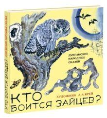 Ватагин М.Г. - Кто боится зайцев? (сборник дунганских сказок) обложка книги
