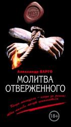 Варго А. - Молитва отверженного обложка книги
