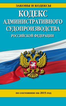 Обложка Кодекс административного судопроизводства РФ: по состоянию на 2015 год