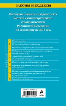 Обложка сзади Кодекс административного судопроизводства РФ: по состоянию на 2015 год