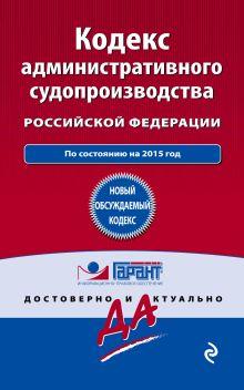 - Кодекс административного судопроизводства РФ: по состоянию на 2015 год обложка книги