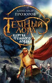 Прозоров А.Д. - Клятва Темного Лорда обложка книги