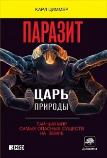 Циммер К. - Паразит - царь природы: Тайный мир самых опасных существ на  Земле обложка книги