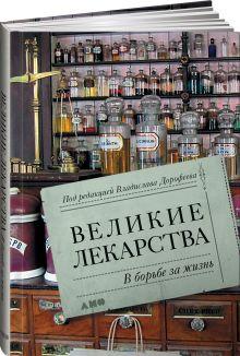 Дорофеев В. - Великие лекарства: В борьбе за жизнь обложка книги