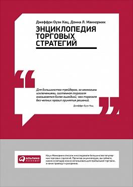 Энциклопедия торговых стратегий МакКормик Д.,Кац Д.