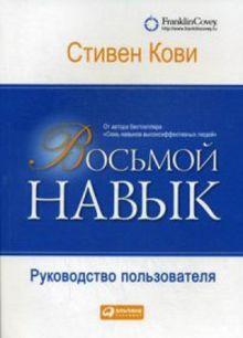 Кови С. - Восьмой навык: Руководство пользователя (обложка) обложка книги