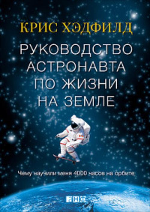 Руководство астронавта по жизни на Земле. Чему научили меня 4000 часов на орбите Хэдфилд К.