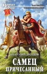 Дроздов А.Ф. - Самец причесанный обложка книги
