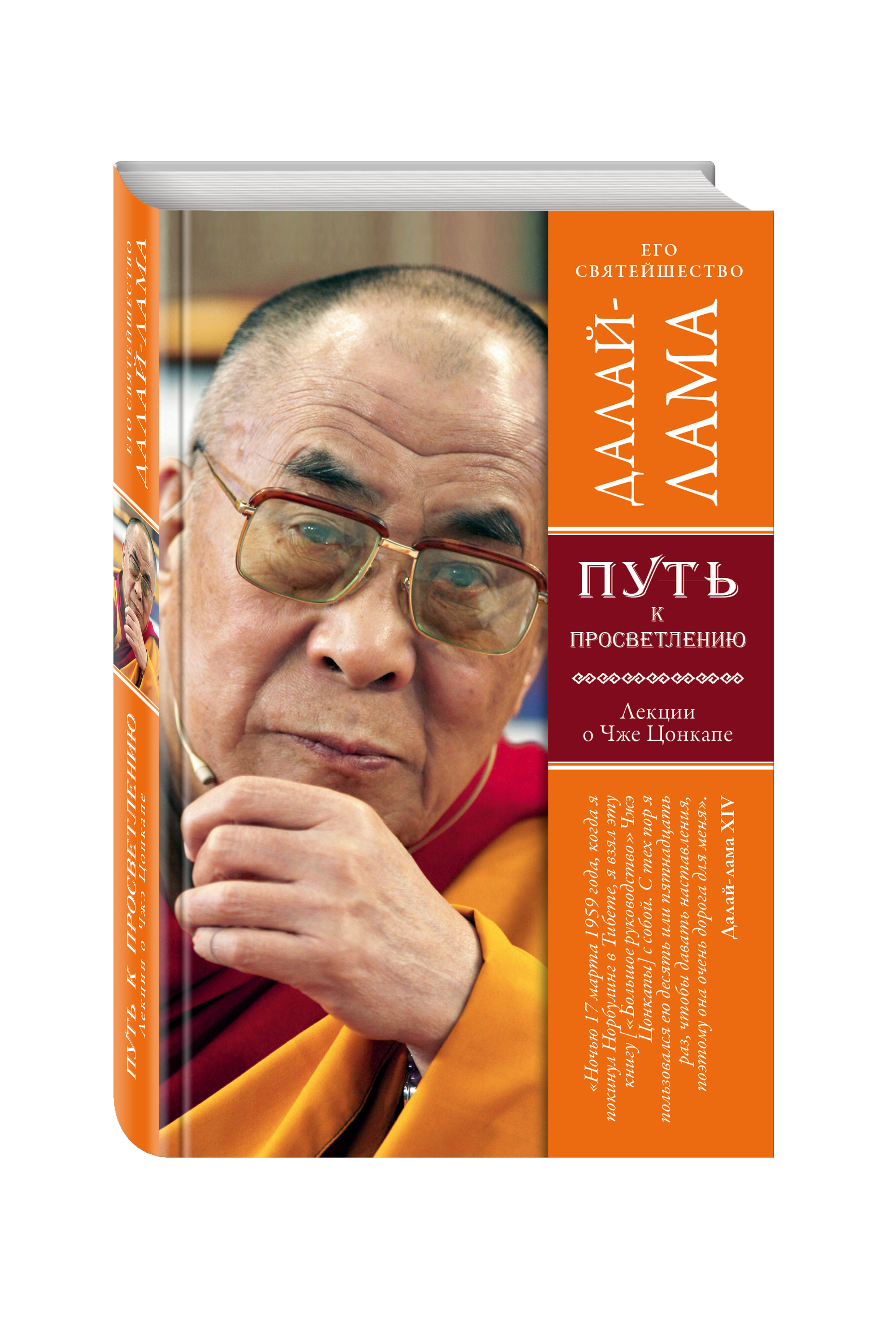 Путь к просветлению. Лекции о Чже Цонкапе ( Далай-лама  )