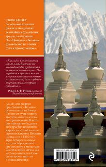 Обложка сзади Путь к просветлению. Лекции о Чже Цонкапе Далай-лама
