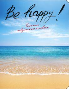 Обложка Be Happy! (3-е изд.)