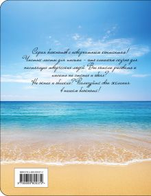 Обложка сзади Be Happy! (3-е изд.)
