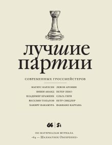 - Лучшие партии современных гроссмейстеров. Том 2 (слоновая кость) обложка книги