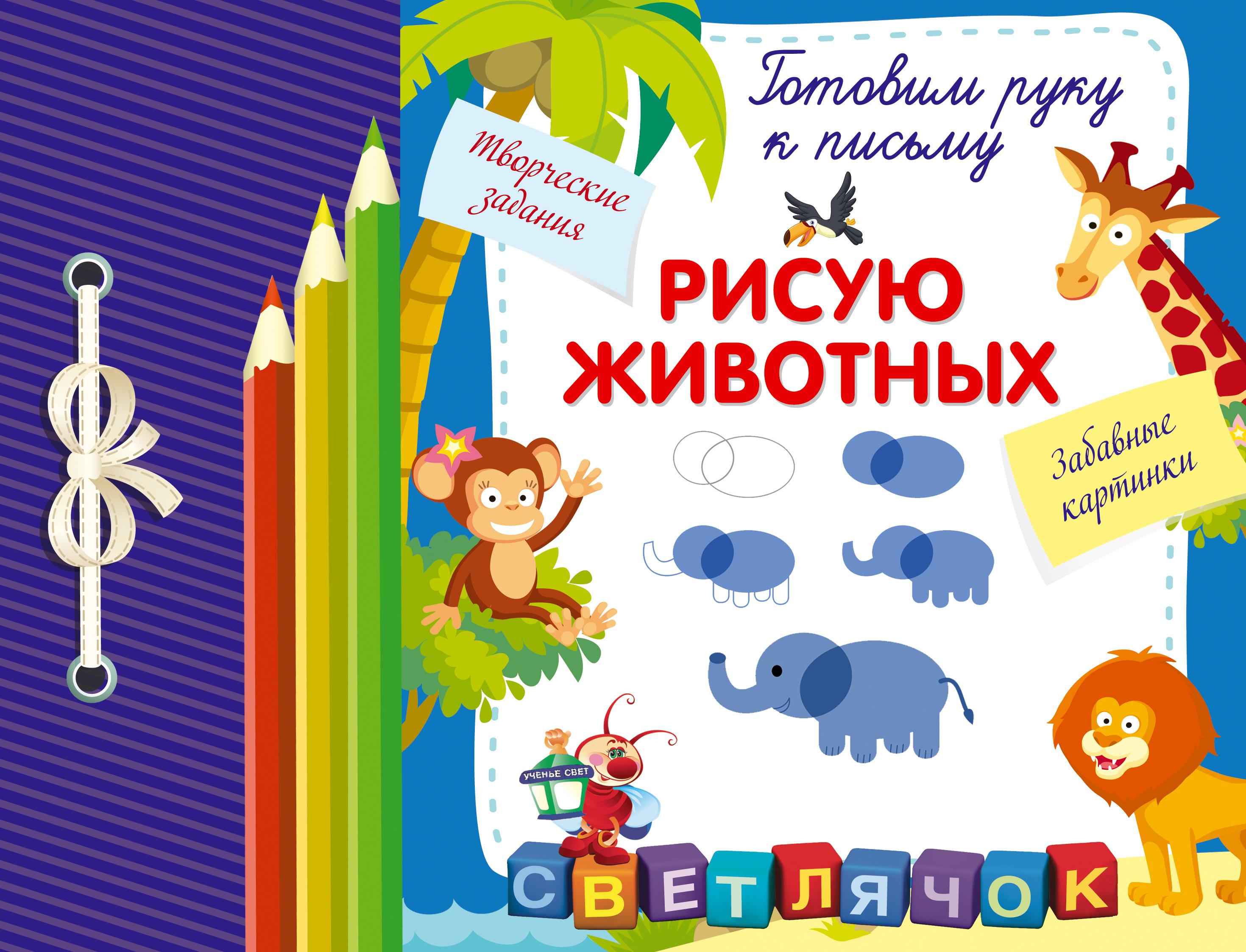 Рисую животных ( Смирнова Е.В.  )