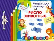 Смирнова Е.В. - Рисую животных обложка книги