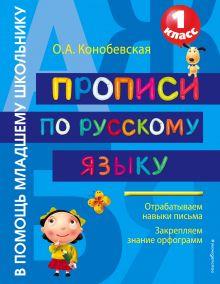 Конобевская О.А. - Прописи по русскому языку обложка книги