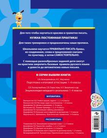 Обложка сзади Прописи по русскому языку О.А. Конобевская