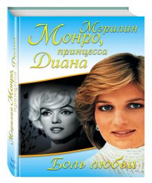 Монро М., принцесса Диана - Мэрилин Монро, принцесса Диана. Боль любви обложка книги
