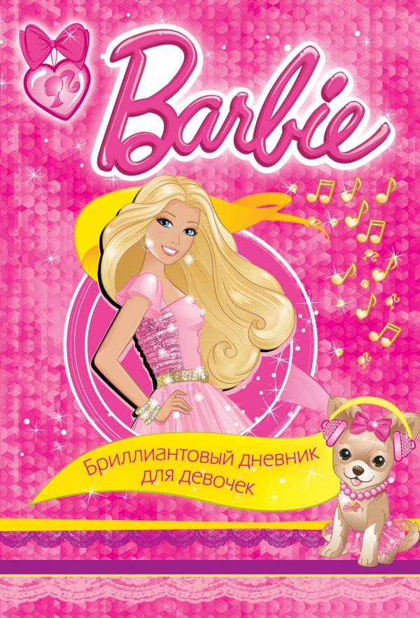 Barbie. Бриллиантовый дневник для девочек