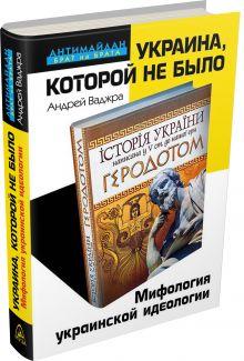 Ваджра А. - Украина, которой не было. Мифология украинской идеологии обложка книги