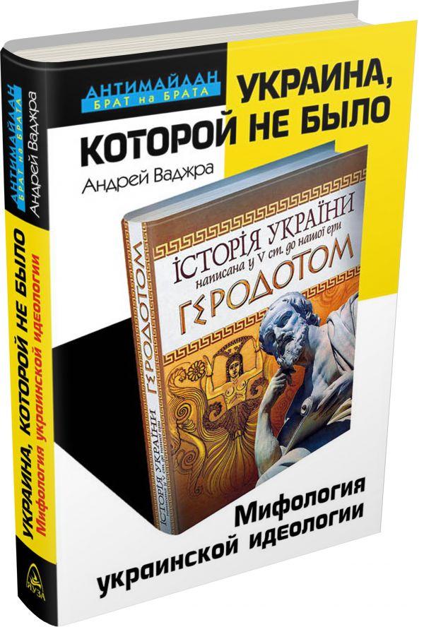 Украина, которой не было. Мифология украинской идеологии Ваджра А.