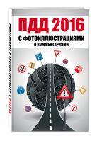 ПДД 2016 с фотоиллюстрациями и комментариями (+симулятор экзамена на DVD)