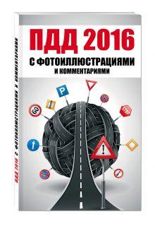 - ПДД 2016 с фотоиллюстрациями и комментариями (+симулятор экзамена на DVD) обложка книги