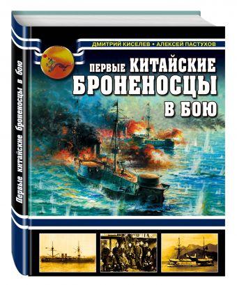 Первые китайские броненосцы в бою. 1894 - 1895 Киселев Д.В., Пастухов А.М.