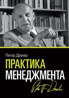 Друкер П. - Практика менеджмента обложка книги