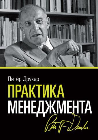 Практика менеджмента Друкер П.